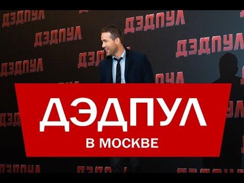 Ryan Reynolds in Moscow with Deadpool. Дэдпул (Райан Рейнольдс) в Москве (полный перевод)
