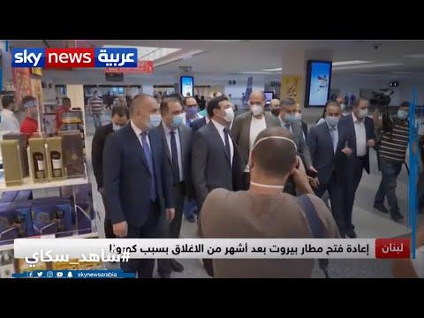 جهاز أمن مطار بيروت يمنع الصحفيين من التصوير في صالات المطار  - نشر قبل 11 ساعة