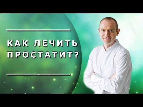 Эффективное лечение простатита у мужчин. Лечение хронического простатита