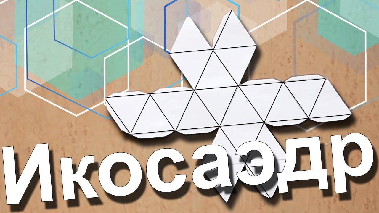 Как сделать икосаэдр из бумаги - Развивающие игры для детей