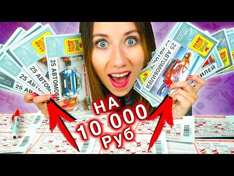 ИГРАЕМ В ЛОТЕРЕЮ ПРОВЕРЯЕМ 100 Лотерейных Билетов Русское лото АКЦИЯ ЧЕЛЛЕНДЖ | Elli Di