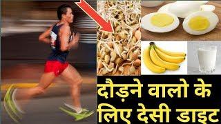 दौड़ने से पहले और दौड़ने के बाद क्या खाये। Running Before & after Diet plan. Runningtips in hindi