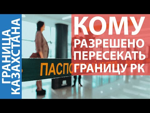 Новые правила пересечения границы Казахстана во время карантина