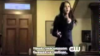 трейлер 2 сезона Дневники вампира с русскими субтитрами