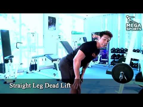 เล่นกล้ามขาด้านหลัง Straight Leg Dead Lift