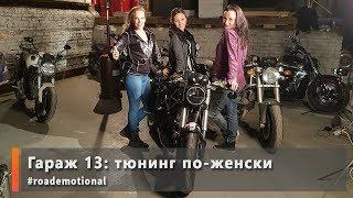Garage 13 - тюнинг по-женски (мото истории от Ксю) /Roademotional