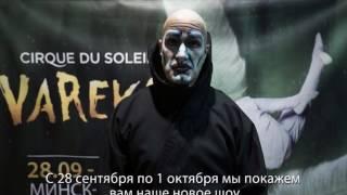 видео Шоу Varekai - Купить билеты на Cirque Du Soleil