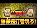 【プロスピA】Sランク契約書2枚一挙開封!阪神のあの強打者が降臨!?【プロ野球スピリッツA】