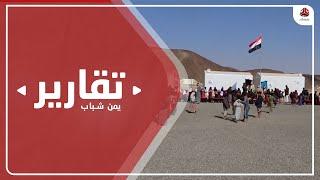 بدعم كويتي .. افتتاح أول مدرسة أساسية بمخيم السويداء بمأرب