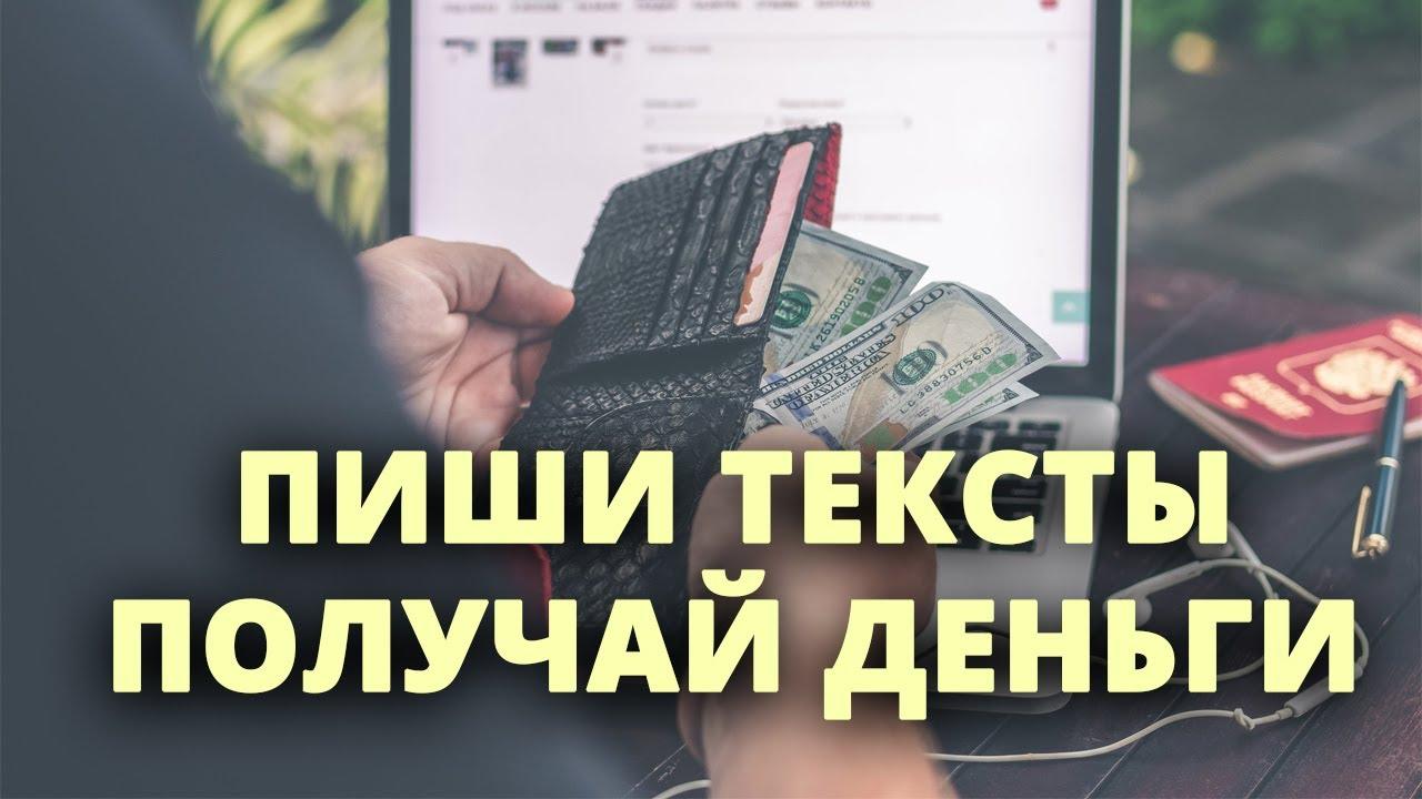 Копирайтинг первые деньги за 1 час пошаговый урок видео