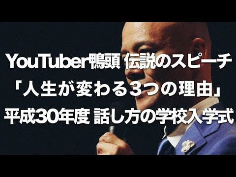YouTuber鴨頭 伝説のスピーチ「人生が変わる3つの理由」平成30年度話し方の学校入学式
