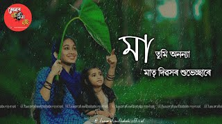 Mother's Day Special । Assamese Status ।