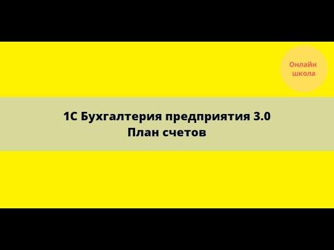 1С Бухгалтерия предприятия. План счетов в 1С 8.3.
