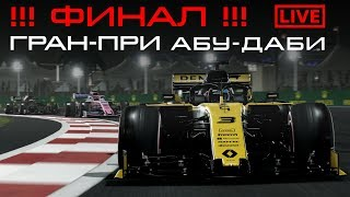 F1 2019 | ГРАН-ПРИ АБУ-ДАБИ | ФИНАЛ | 1-й СЕЗОН | ONBOARD | ESPORTS