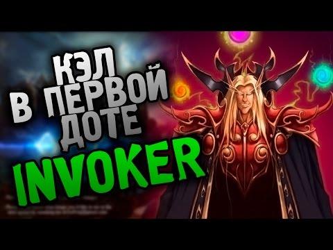 видео: Кэл в первой доте - invoker