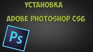 Как установить Adobe Photoshop CS6