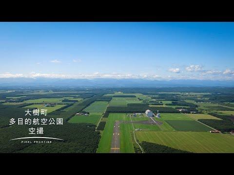 大樹航空宇宙基地構想 by   kachimai on YouTube