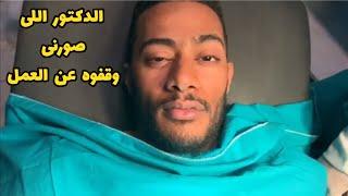 الفنان محمد رمضان يسخر من الطيار الموقوف بسببه