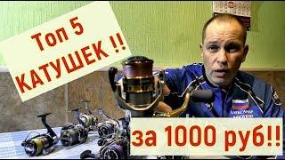 Топ катушек для спиннинга за 1000 руб !!!