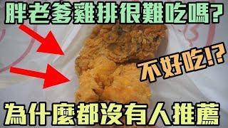 【阿脩】胖老爹雞排很難吃嗎? 為什麼都沒有人推薦胖老爹的雞排 開箱#25