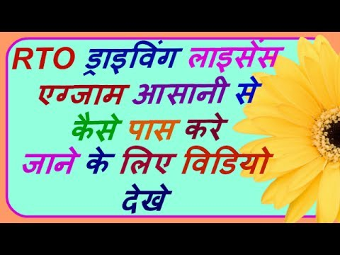 RTO Driving Licence Exam Asani Se Pass karaoke ( in Hindi )