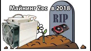 Майнингу Zcash на GPU скоро конец. Вышел новый Asic Antminer Z9 mini
