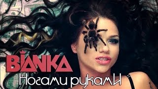 Download БЬЯНКА - Ногами Руками Mp3 and Videos