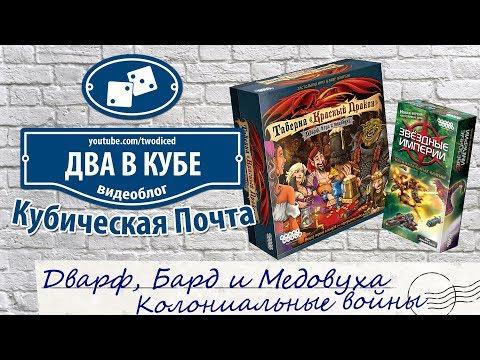 Дварф, Бард и Медовуха \\ Колониальные Войны - Кубическая Почта