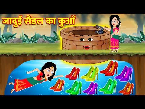 जादुई सैंडल का कुआँ | Jadui Sandal | Hindi kahaniya | Jadui kahaniya | Hindi kahani | Jadui kahani |