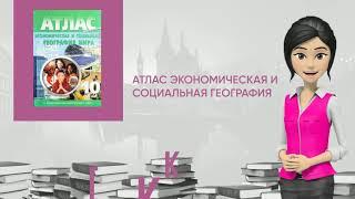 Обзор книги: Атлас Экономическая и социальная география мира 10 класс с комплектом контурных карт