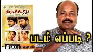 Kaalakoothu Tamil movie review by Jackiesekar | Jackiecinemas #tamilcinemareview