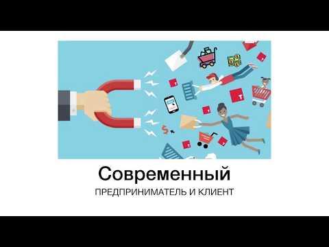 Современный клиент и предприниматель