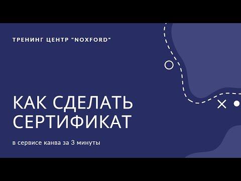 Как сделать Сертификат в онлайн сервиса Canva (Канва)