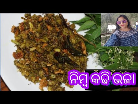 ନିମ୍ୱ କଢି ଭଜା|Neem Flower Fry Soul Of Odisha|Nimba Kadhi Bhaja Odia Recipe||Neem Begun /Alu Neem Fry