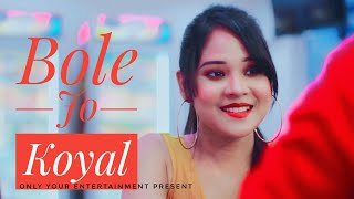 Download lagu Bole Jo Koyal Bago Mein | Cute School Love Story || New Hindi Song by ONLY YOUR ENTERTAINMENT | 2019