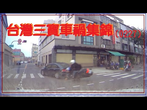 台灣三寶車禍集錦(0227)