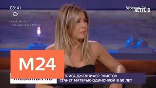 Актриса Дженнифер Энистон станет матерью-одиночкой в 50 лет - Москва 24