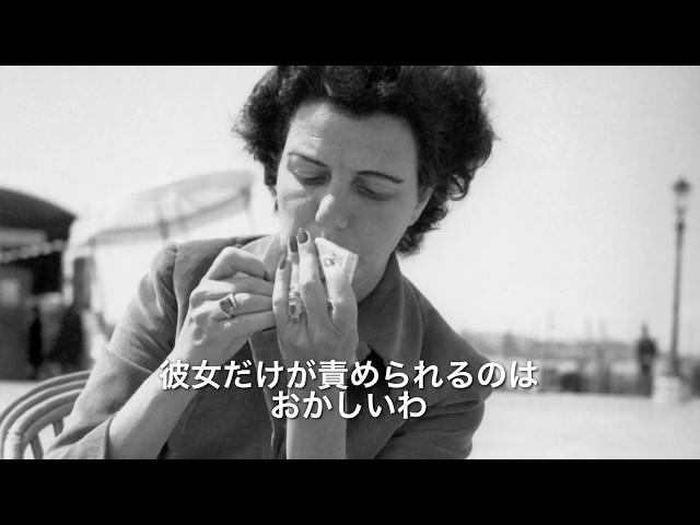 映画『ペギー・グッゲンハイム アートに恋した大富豪』予告編