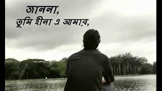 Deyale Deyale   bolona keno tumi bohudur   দেয়ালে   Minar Rahman   Lyrical   Bangla Song / soikot