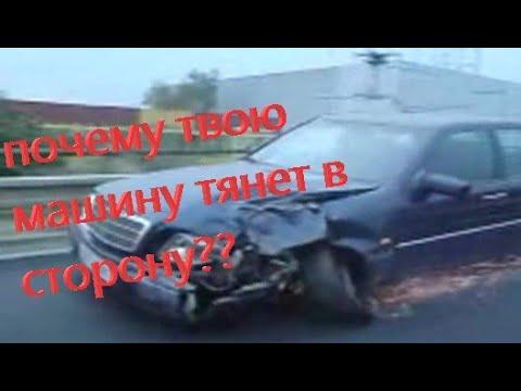 Почему вашу машину тянет в сторону!