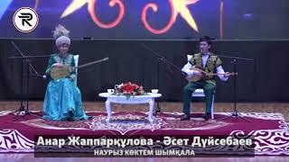 Айтыс - НАУРЫЗ КӨКТЕМ ШЫМҚАЛА. 2 - жұп - Анар Жаппарқұлова - Әсет Дүйсебаев.