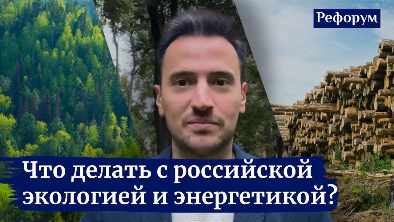 «Рефорум» анонсирует дискуссию «Зелёная Россия будущего: каким должен быть энергетический переход»