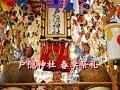 燕市 戸隠神社 春季祭礼 06 アイドル的存在の おたまさん(踊子)たち の仕草が見所!