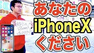 「あなたのiPhoneXください」って看板持って立ってた方が店に並ぶより手に入る説【検証】 thumbnail