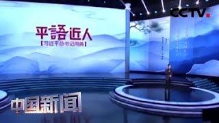 [中国新闻]《习近平喜欢的典故》和《我们走在大路上》两部专题片获巴西各界高度评价 | CCTV中文国际