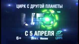видео Цирковое шоу «UFO. Цирк с другой планеты»
