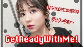 こんにちは♡ Shioneです! 今回はGetReadyWithMeです♡ 私のチャンネルで...