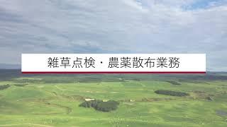 ②実証実験:豊富町振興公社様(ドローンを使った牧場管理)