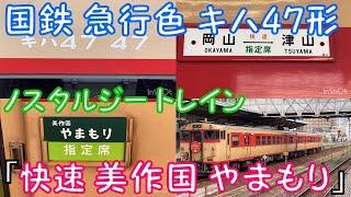 【国鉄 急行色 キハ47形】ノスタルジー トレイン『快速 美作国 やまもり』