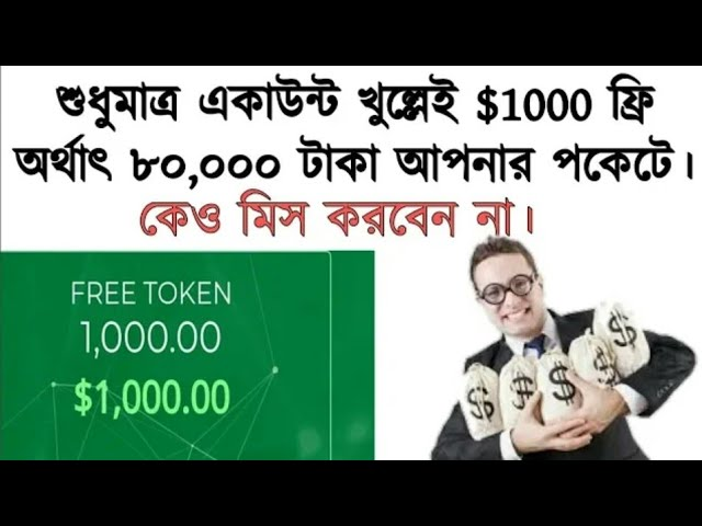 🔥Earn $1000 only signup || Best earning site 2018 || Best Airdrop Site 2018 || Editing Tech Bangla #1